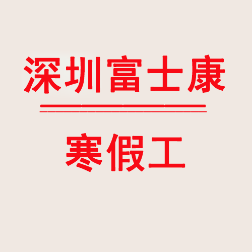 深圳富士康-寒假工招聘信息